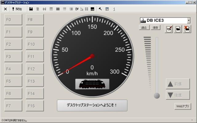 DesktopStationエラー.jpg