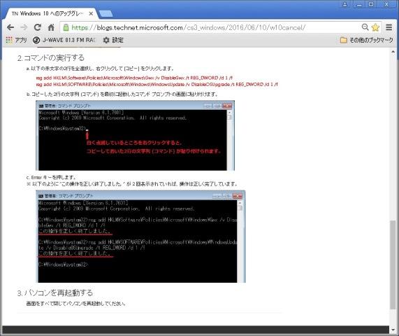 Windows 10 へのアップグレードを抑止する方法.jpg